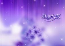 紫色浪漫背景分层素材