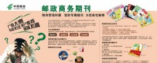 中国邮政商务期刊