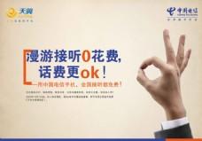 中国电信大年夜海报 高清