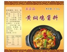 黄焖鸡酱料