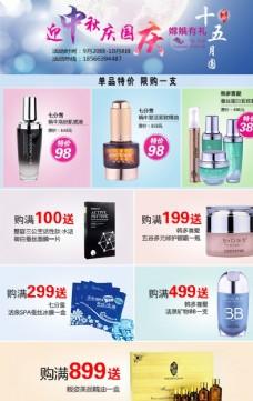 七分雪 化妆品 广告