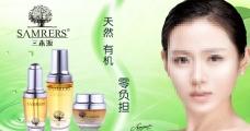 三木源 化妆品