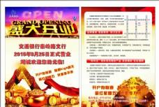 银行开业宣传页