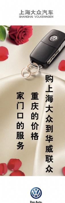 上海大众刀旗