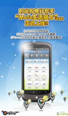 手机app发布海报